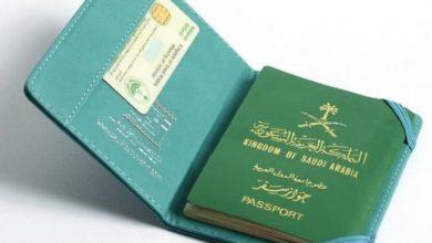 صورة خطوات استخراج جواز سفر سعودي للنساء والأطفال وشروطه 1442