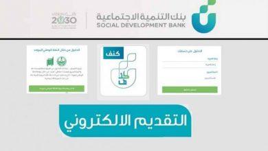 صورة قرض بنك التنيمة الاجتماعية للنساء الارامل والمطلقات والمحتاجين بـ30 الف ريال سعودي