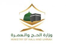 صورة المسار الإلكتروني للحجاج haj حج 1442 موقع وزارة الحج والعمرة localhaj.haj.gov.sa