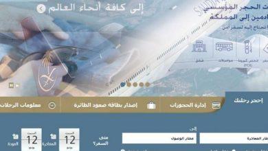 صورة حجز طيران الخطوط السعودية عبر الموقع الرسمي وطريقة إلغاء الحجز