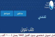 صورة بإيداع فورى وبدون كفيل تمويل الشركة السعودية بأقل هامش ربح