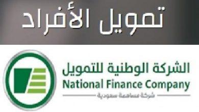 صورة بسيولة فورية تمويل نقدي بدون تحويل الراتب من الشركة الوطنية