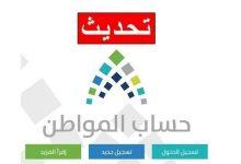 صورة تحديث حساب المواطن برقم الهوية للاستفادة من الدفعات الجديدة