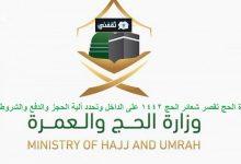 صورة رابط التسجيل لحجاج الداخل 1442 haj.gov.sa وزارة الحج تحدد شروط الحج 1442 وموعد الحجز