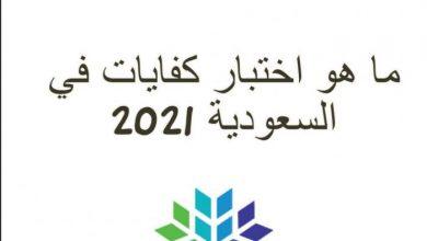 صورة ما هو اختبار كفايات في السعودية 2021 وأدق التفاصيل عن التسجيل في كفايات المعلمين