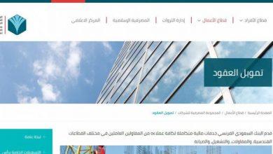 صورة ما هو تمويل العقود للأعمال المتاح من البنك السعودي الفرنسي