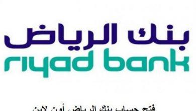 صورة طريقة فتح حساب بنك الرياض أونلاين ومميزات الخدمة