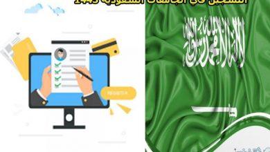 صورة موعد التسجيل في الجامعات السعودية | حساب النسبة الموزونة 1443
