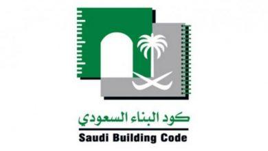 صورة كود البناء السعودي أخر إجراءات وزارة البلدية السعودية لتطبيق القرار