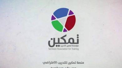 صورة برنامج تمكين الضمان الاجتماعي 1442 طريقة التقديم والشروط والمستندات المطلوبة