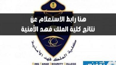 صورة نتائج كلية الملك فهد الأمنية لخرجي الثانوية العامة عبر ابشر توظيف