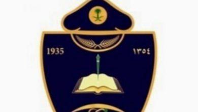 صورة شروط كلية الملك فهد الأمنية 1443 وموعد التسجيل وكيفية التقديم