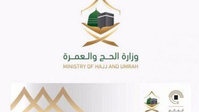 صورة رابط التسجيل في الحج 1422عبر موقع المسار الإلكتروني للحج وأسعار الحملات المتميزة والمخيمات