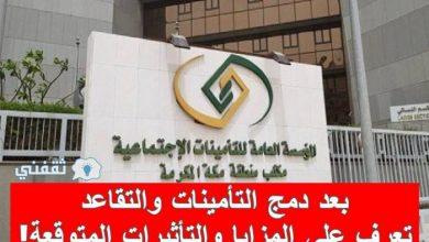 صورة بعد مصادقة مجلس الوزراء السعودي رسميًا.. دمج التقاعد والتأمينات بين المزايا والتأثيرات المتوقعة!