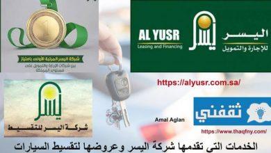 صورة الخدمات التي تقدمها شركة اليسر وعروضها لتقسيط السيارات بالمملكة
