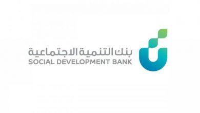 صورة إجراءات تمويل سيارات ميسر من بنك التنمية وشروط الحصول علي التمويل