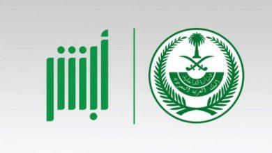 صورة تمديد تأشيرة الزيارة السعودية عبر منصة أبشر وقرارات جديدة بشأنها