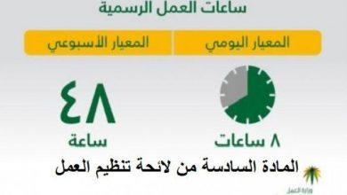 صورة ساعات العمل والراحات من المادة السادسة بلائحة تنفيذ نظام العمل السعودي