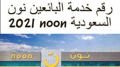 صورة رقم خدمة البائعين نون السعودية noon 2021 متاح طول الوقت.. رقم نون الموحد