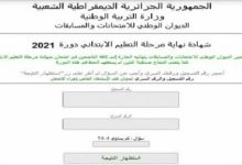 صورة رابط نتائج السانكيام للمرحلة الابتدائية بالجزائر عبر موقع فضاء أولياء الأمور 2021 م مع خطوات الاستعلام بالتفصيل