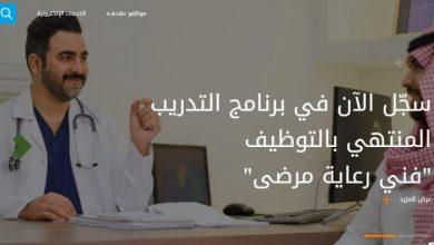 صورة دخول www.hrdf.org.sa تحقق من إعانة الباحثين عن العمل (القطاع الخاص)