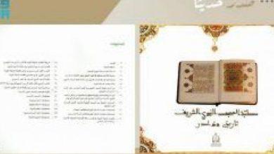 صورة دارة الملك عبدالعزيز تصدر كتابا عن نوادر مطبوعات مكتبة المسجد النبوي