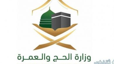 صورة رابط وخطوات التسجيل في الحج 1442 عبر موقع وزارة الحج والعمرة