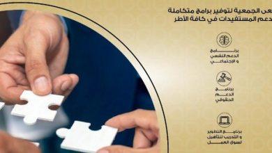 صورة طريقة التسجيل في جميعة دعم daam للمساعدات الخيرية