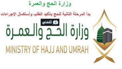 صورة نتائج الحج ١٤٤٢ عبر المسار الإلكتروني localhaj haj gov sa وكيفية الاستعلام