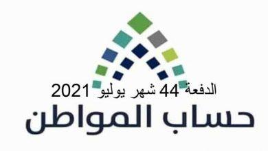 صورة موعد إيداع الدفعة 44 حساب المواطن شهر يوليو في حسابات المستفيدين
