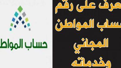 صورة رقم حساب المواطن المجاني لاستقبال الشكاوى أو الاعتراض علي مبلغ الدعم