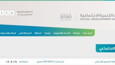 صورة بنك التنمية الاجتماعية يُعلن رفع نصيب الفرد في قرض الأسرة 3000 ريال