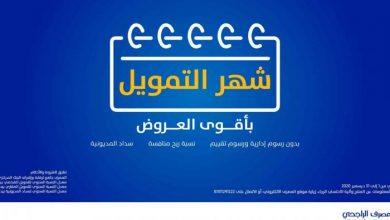 صورة تمويل الراجحي الجديد 2021 أفضل الخدمات المصرفية بالسعودية
