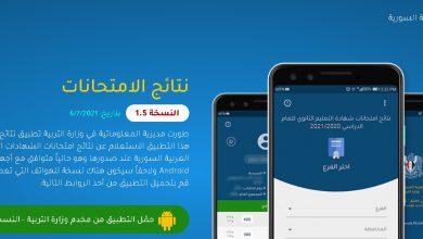 تحميل تطبيق نتائج البكالوريا 2021 سوريا حمل app moed.gov.sy اندرويد وايفون