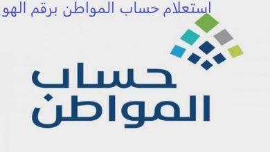 صورة استعلام حساب المواطن برقم الهوية استعلام عن بياناتي في حساب المواطن