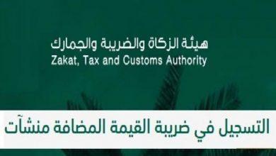 صورة التسجيل في ضريبة القيمة المضافة للمنشآت بالمملكة
