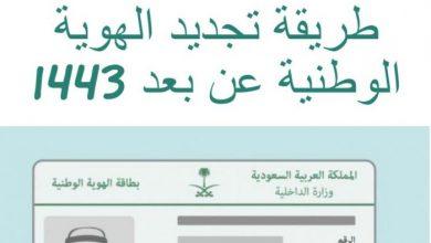 """صورة طريقة تجديد الهوية الوطنية عن بعد 1443 على موقع أبشر absher.sa """"مضيعش وقت"""""""