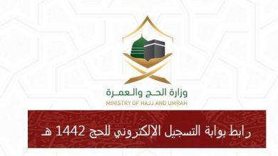 صورة رابط وزارة الحج والعمرة بالسعودية 1442هـ ومعايير الاختيار بين الذين سجلوا في البوابة الإلكترونية