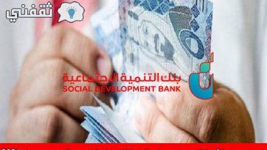 صورة شروط تمويل الأسرة الجديدة من بنك التنمية الاجتماعية ونصيب الفرد بعد تعديله 2021