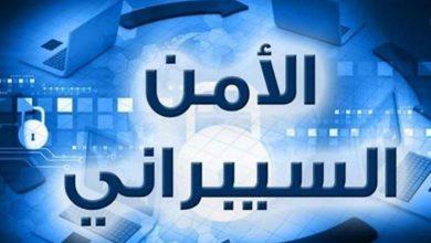 صورة إنجاز عالمي كبير السعودية المركز الثاني عالميًا والأولى عربياً في الأمن السيبراني