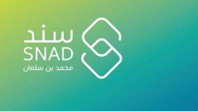 صورة مبادرة « سند الزواج » لدعم حديثي الزواج من الأيتام بتوجيه من ولى العهد السعودي 1442ه