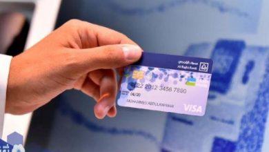 صورة تجديد بطاقة الصراف الراجحي المفقودة أو انتهاء تاريخ البطاقة