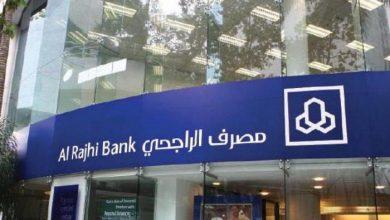 صورة كيفية الاستثمار في مصرف الراجحي alrajhibank.com.sa وصناديق الاستثمار عبر موقع تداول