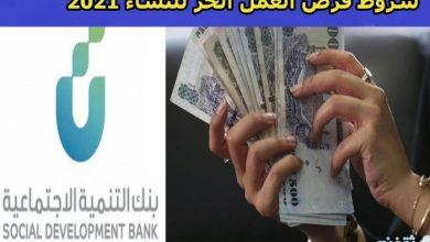 صورة شروط قرض العمل الحر للنساء بالسعودية ومتى يبدأ سداده 2021
