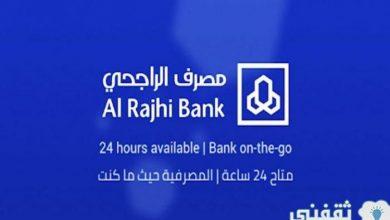 صورة شروط التمويل العقاري بنك الراجحي بالتفاصيل الكاملة