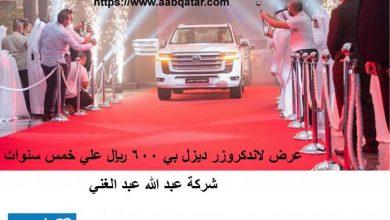 صورة عرض لاندكروزر ديزل بي 600 ريال علي خمس سنوات من عبد الله عبد الغني
