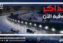 صورة رابط حجز تذاكر سباقات فورمولا 1 جدة 2021 وموعد إقامتها