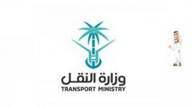 صورة استعلام عن مخالفات وزارة النقل برقم الهوية في السعودية 1443