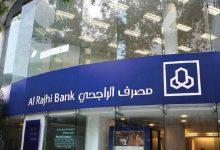 صورة مزايا الحصول على قرض بنك الراجحي السعودية