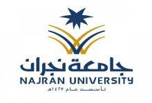 صورة رابط التقديم في الدبلومات العليا والمتوسطة بجامعة نجران 1443